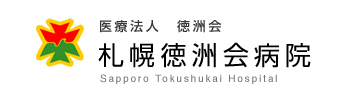 札幌徳洲会病院