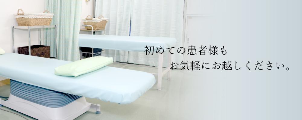 医療法人社団 南郷通り整形外科の診察室の様子