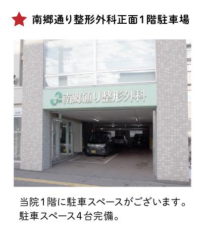 医療法人社団 南郷通り整形外科は駐車場完備